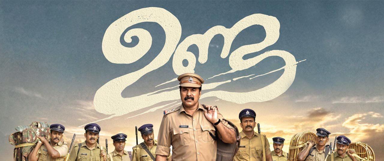 unda movie