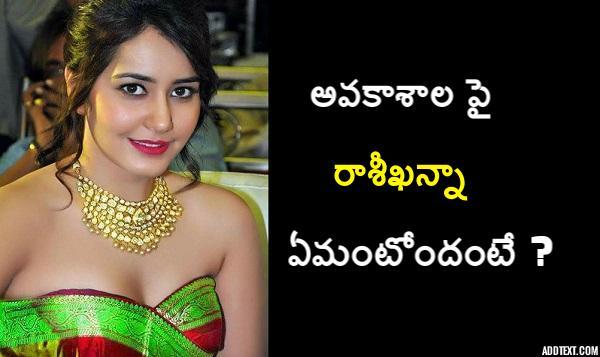 Rashi-Khanna-said-their-opportunities