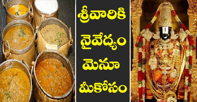 tirumala-sacred-foods-of-Lo