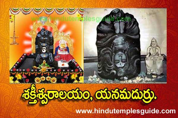 shakteeswara temple yanamadurru west godavari hindu temples guide