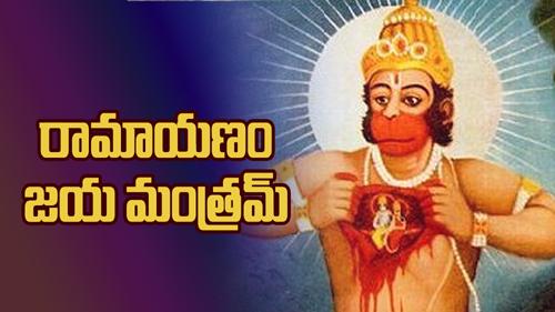 Ramayana Jaya Mantram Telugu