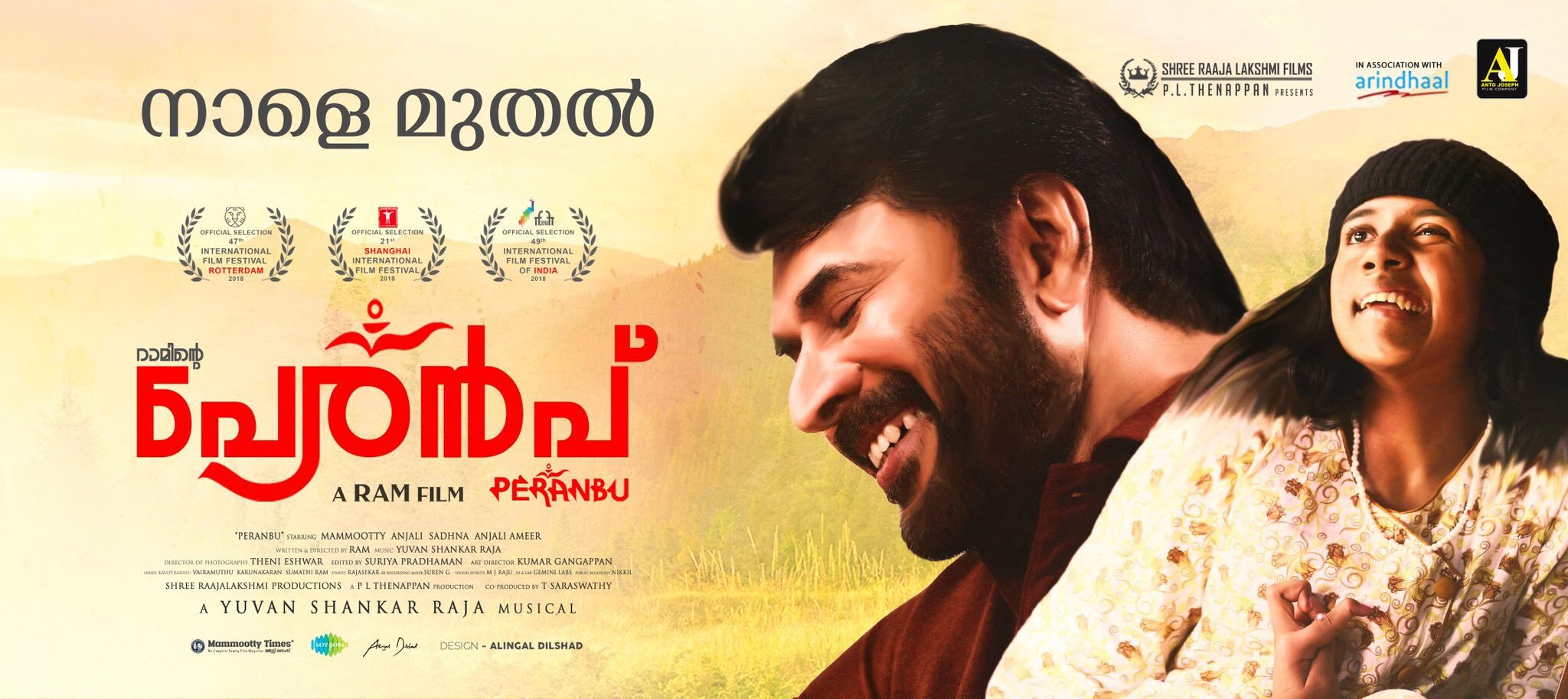 Survi-Review-Tamil-Peranbu-Compassion-Rating-Explaination