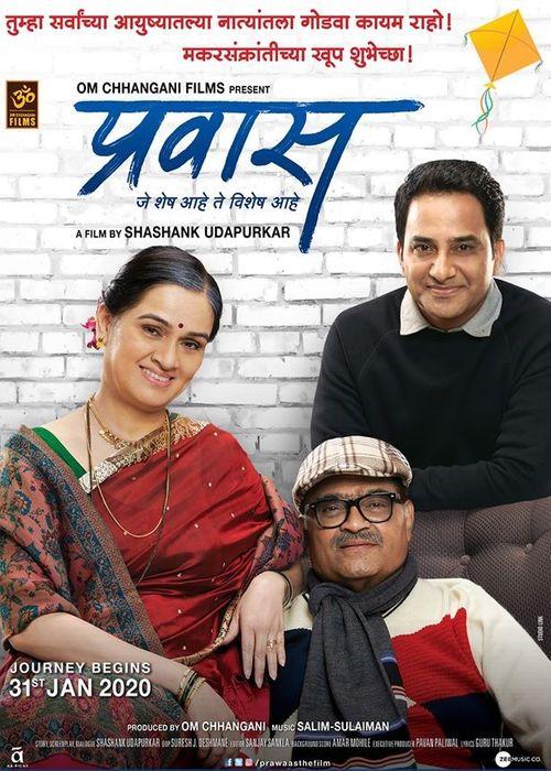 prawaas-marathi-movie